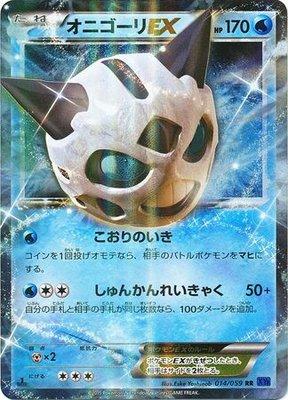 Glalie EX (Japanese) // Pokémon kaart