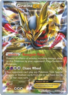 Giratina EX Pokémon kaart (2016)