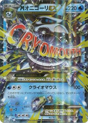 MEGA Glalie EX (Japanse) - Ultra Zeldzame Pokémon kaart