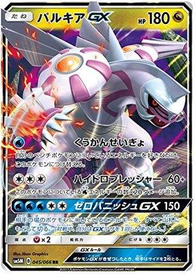 Palkia GX (Japanse) - Ultra Zeldzame Pokémon kaart