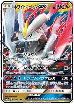 White Kyurem GX (Japanse) - Ultra Zeldzame Pokémon kaart