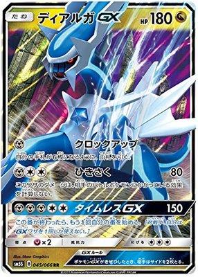 Palkia GX (Japanse) - Ultra Zeldzame Pokémon kaart!